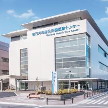 春日井市総合保健医療センター